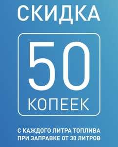 АЗС «Газпромнефть» скидка 50 копеек с 30 литров