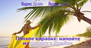 Яндекс.Драйв: скидка по акции Плохое караоке