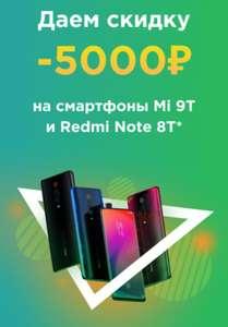 Скидка Redmi Note 8T и Mi 9T (напр., 8T 4/64)