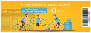 [СПб] Бесплатное обслуживание велосипедов velodrive