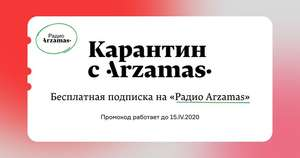 Месяц подписки бесплатно на приложение «Радио Arzamas» от Arzamas.Academy