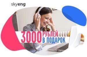 -3000₽ на английский в онлайн-школе Skyeng