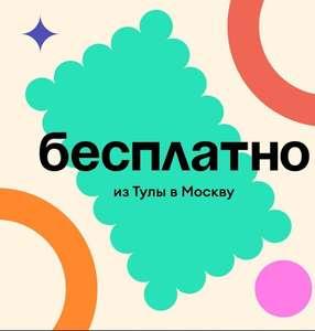 """Из Тулы в Москву бесплатно в пределах ТТК по тарифу """"Фикс"""""""