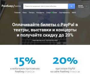 Скидка 20% при оплате билетов PayPal на сайте Рамблер Кассы