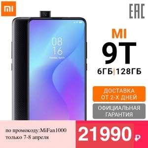 Xiaomi Mi 9T RU 6+128 ГБ,[официальная гарантия, быстрая доставка]