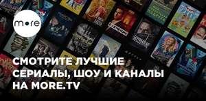 60 дней бесплатной подписки по промокоду на онлайн кинотеатр More TV