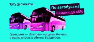 Снижение стоимости билетов до 45% на автобусы TUTU.RU