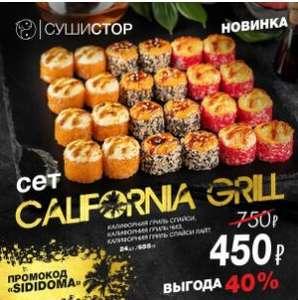 [Мск] Сет California Grill в sushistore