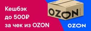 Кэшбэк до 500р за покупки на OZON (на счет VK Pay)