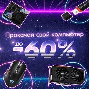 Большая распродажа компьютерных комплектующих -60%