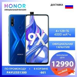 Смартфон HONOR 9X RU 4+128 ГБ