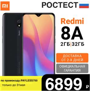 Xiaomi Redmi 8A 32gb plus