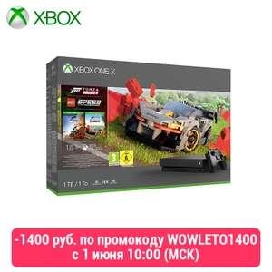 Игровая консоль Microsoft Xbox One X 1TB + Forza Horizon 4 + LEGO Speed Champions