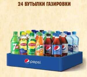 Микс из 24 бутылок 0,5 л (pepsi, lipton и др.)