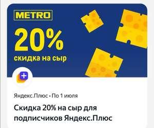 Метро - 20% на сыр, - 15% на мясо (для подписчиков Я.Плюс)