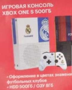 [Геленджик] Xbox One S 500 Гб
