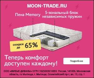 MOON-TRADE Скидки до 65% на матрасы