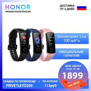 Honor Band 5 (РСТ)