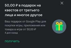 [не всем] Скидка 50 рублей на приложения, игры или внутри игры в Google Play