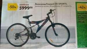 Велосипед Firemark OK-SPORTS, диаметр колес 26 дюймов, 21 скорость