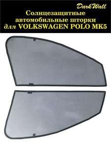 DarkWall шторка солнцезащитная для Volkswagen Polo mk5 на магнитах, 2 шт.