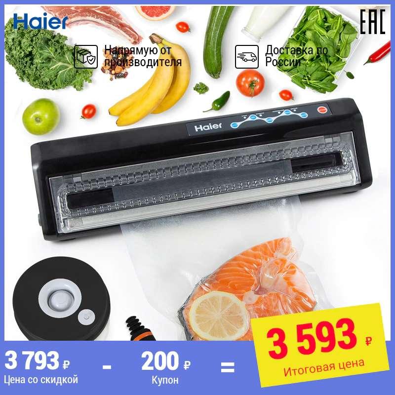 Вакуумный упаковщик haier hvs 119 видео торговый дом бытовой техники промокод
