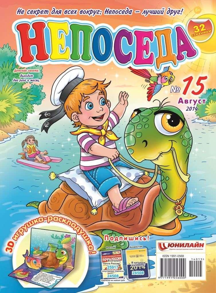 Картинки для детей журналы