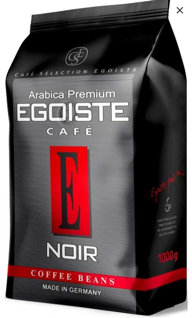 <b>Egoiste Noir кофе в</b> зернах, 1 кг