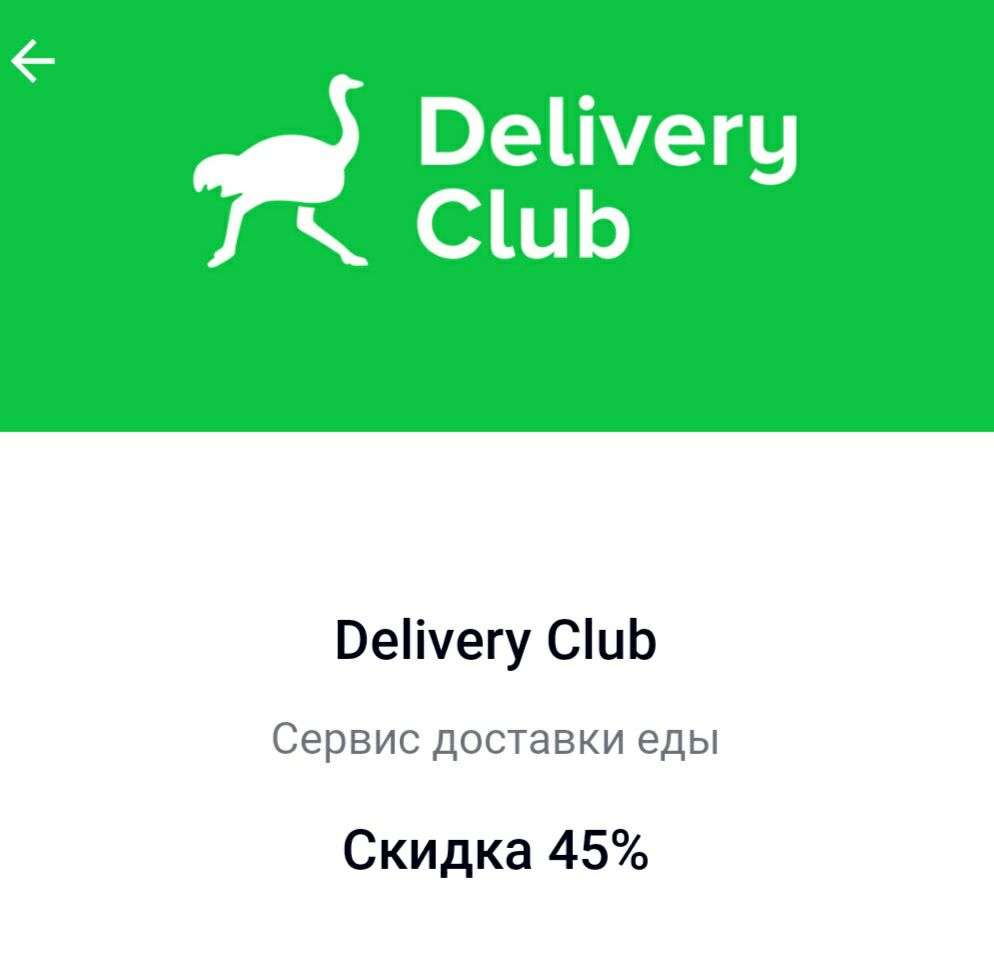Скидка delivery перепродажа с выгодой