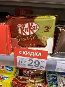 [Волгоград] Шоколад KITKAT, 120 г.
