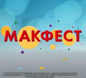 Макфест! Призы за регистрацию (29.06-12.07)