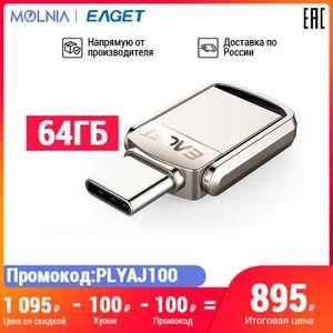 Флешка usb type c EAGET CU20-64 (64 Гб)
