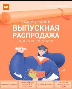 Распродажу фирменных смартфонов Xiaomi в России (например, Mi 9T на 6/64 ГБ)