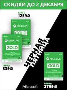 Подписка Xbox Live Gold (на 3, 6 и 12 месяцев)