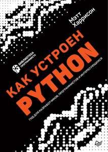 """-50% на электронные книги издательства """"Питер"""" (например, Как устроен Python. Гид для разработчиков, программистов и интересующихся)"""