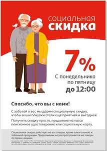 Социальная скидка 7% Ашан и Атак