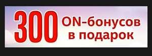 300 бонусов в OnlineTrade, ОНЛАЙН ТРЕЙД.РУ