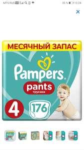 Дополнительная скидка 20% на трусики-подгузники Pampers pants 9-15кг 176шт