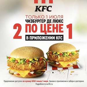 Два Чизбургера Де Люкс по цене одного