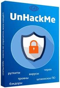 UnHackMe 11.80 – бесплатная лицензия