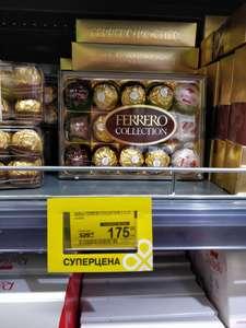 [Мск] Конфеты Fererro collection