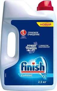 Порошок для посудомоечной машины Finish, 2,5 кг