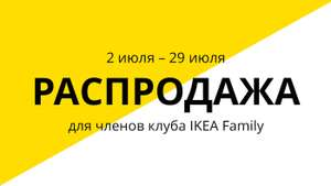 Скидки до 50% по карте IKEA Family