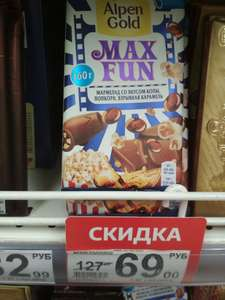 [Москва] Alpen Gold Max Fun