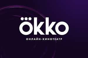 60 дней подписки Okko Оптимум для новых пользователей