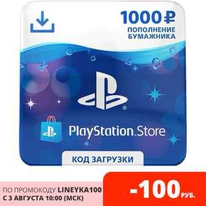 Карты пополнения PlayStation Store от 1000 до 5500 рублей