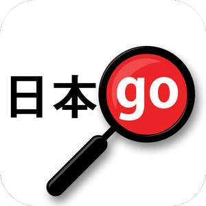 [iOS] Yomiwa Japanese Dictionary