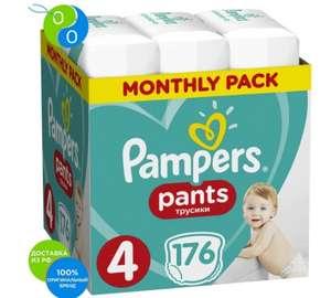 Подгузники трусики Pampers pants 9-15 кг, размер 4, 176 шт