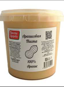Арахисовая паста Просто Здорово, 1 кг.