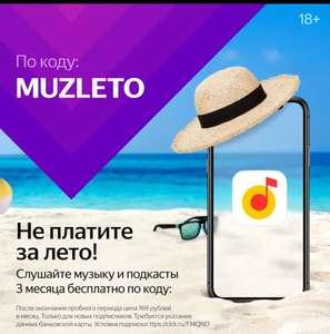 Яндекс Музыка 3 месяца бесплатно (новым пользователям)